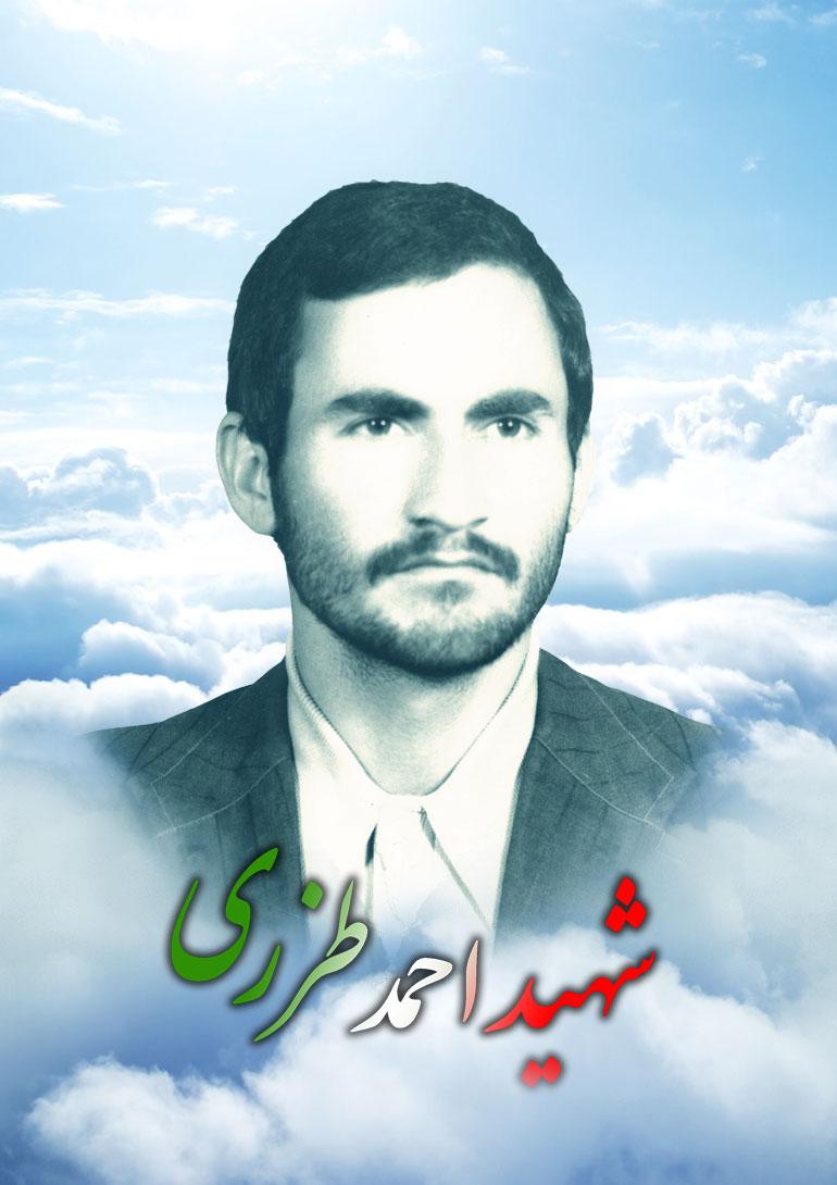 احمد طزری